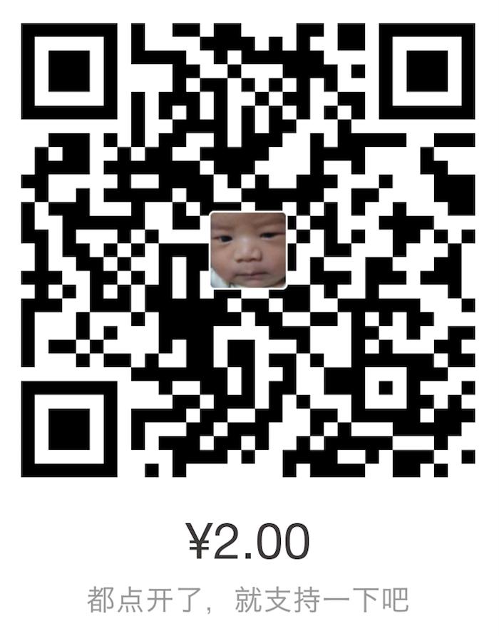 小英雄雨来 Alipay