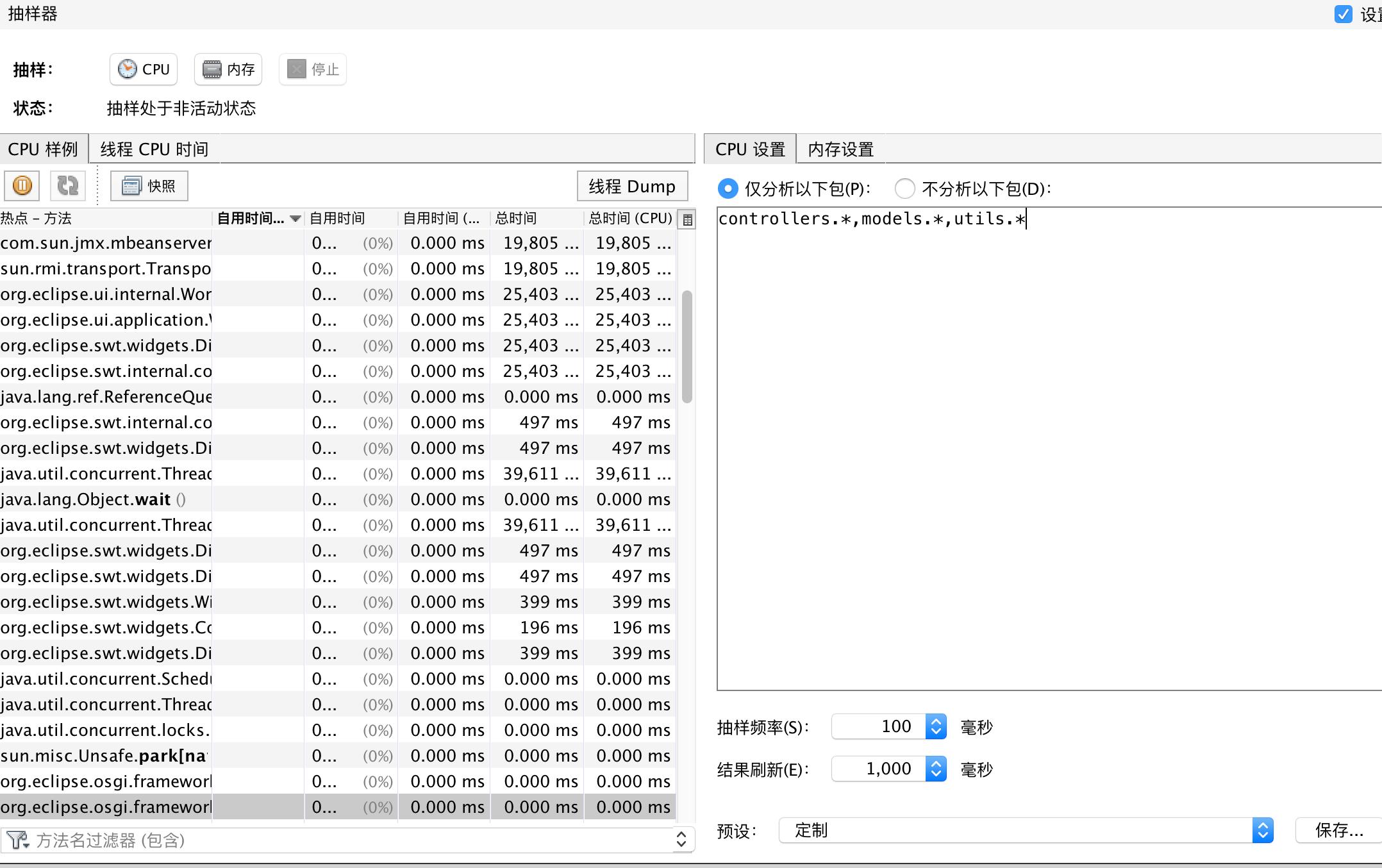VisalVM CPU抽样