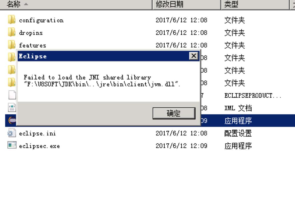 JDK版本和Eclipse版本不匹配
